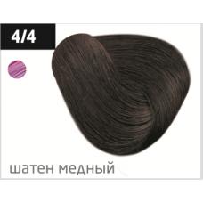 OLLIN performance 4/4 шатен медный 60мл перманентная крем-краска для волос
