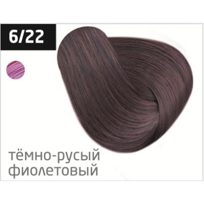 OLLIN performance 6/22 темно-русый фиолетовый 60мл перманентная крем-краска для волос