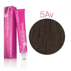 Matrix Socolor Beauty 5AV светлый шатен пепельно-перламутровый, стойкая крем-краска для волос